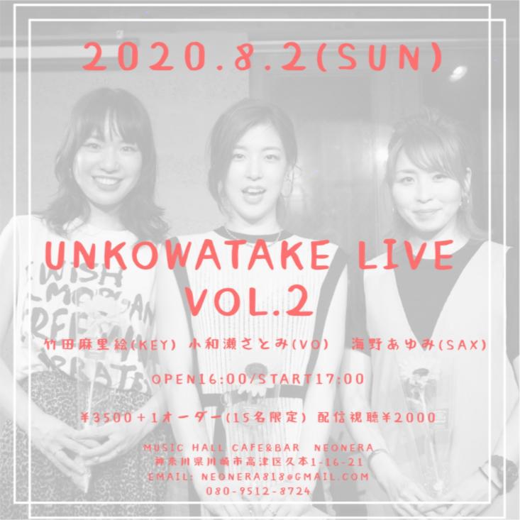 8月2日(日)UnKowaTake Live Vol.2