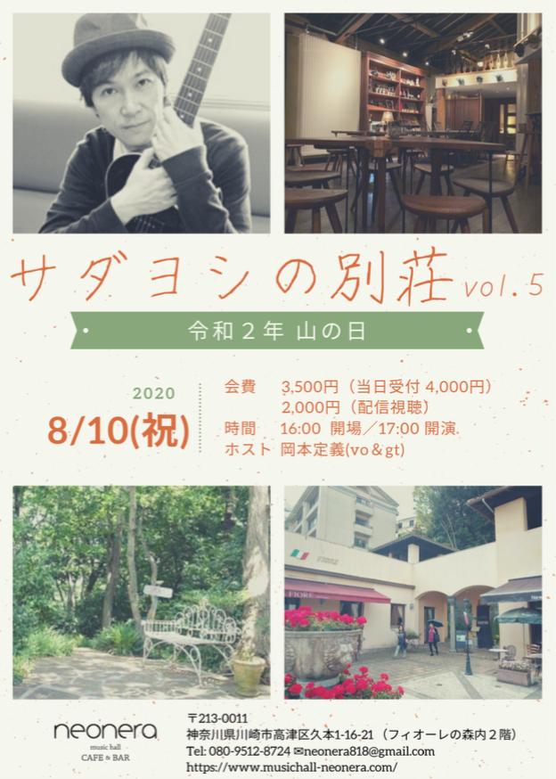 8月10日(月・祝) サダヨシの別荘vol5