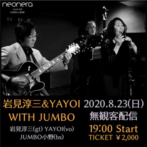 8月23日(日)岩見淳三&YAYOI with JUMBO
