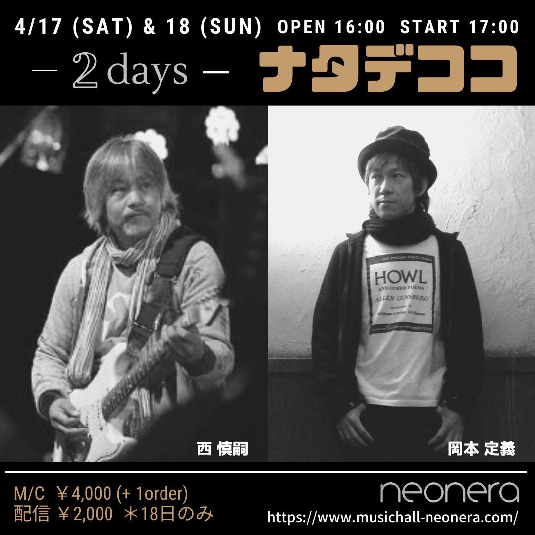 4月18日(日)ナタデココ -2days-