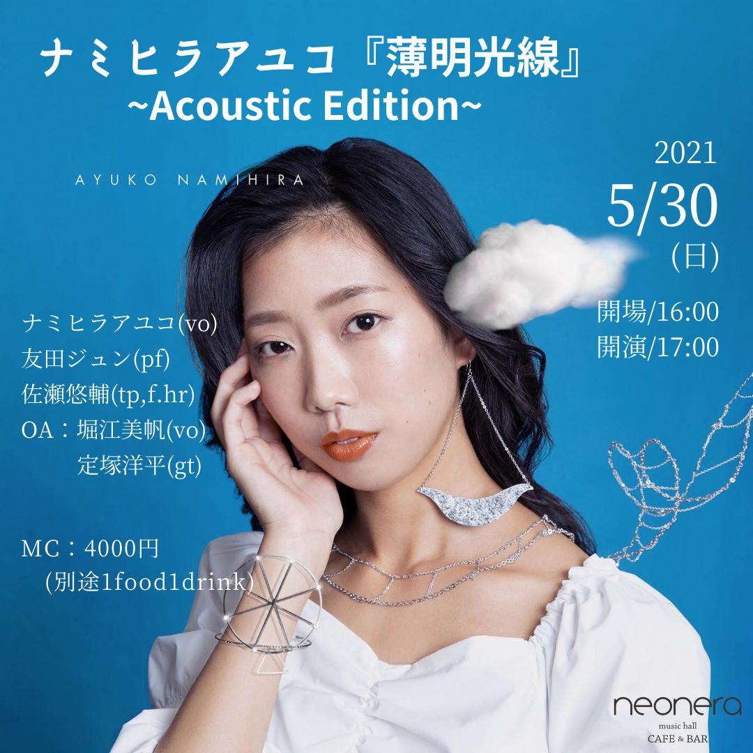 5月30日(日)ナミヒラアユコ『薄明光線』〜Acoustic Edition〜