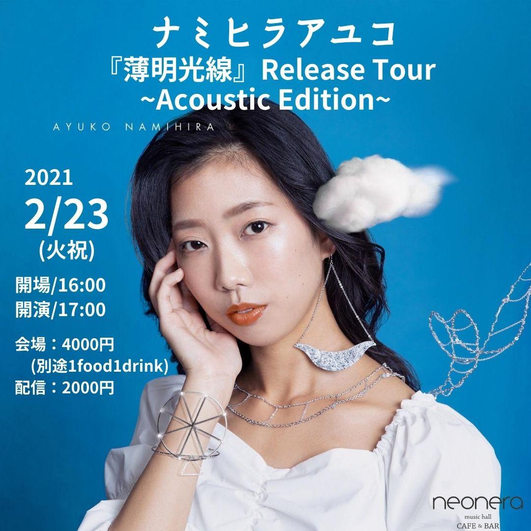 2月23日(火祝)ナミヒラアユコ『薄明光線』Release Tour~Acoustic Edition~