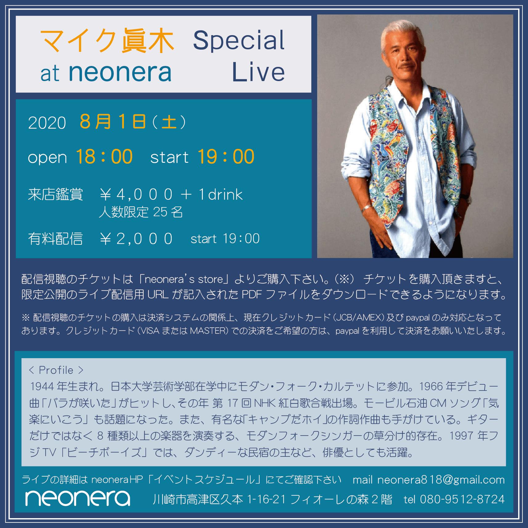 8月1日(土)マイク眞木 Special Live at neonera