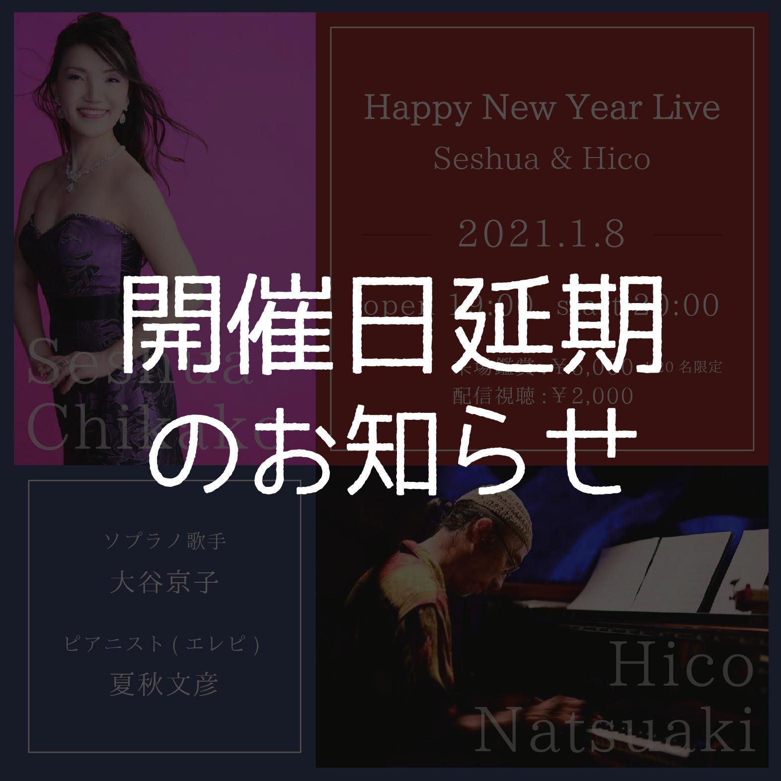 1月8日(金)Happy New Year Live Seshua & Hico
