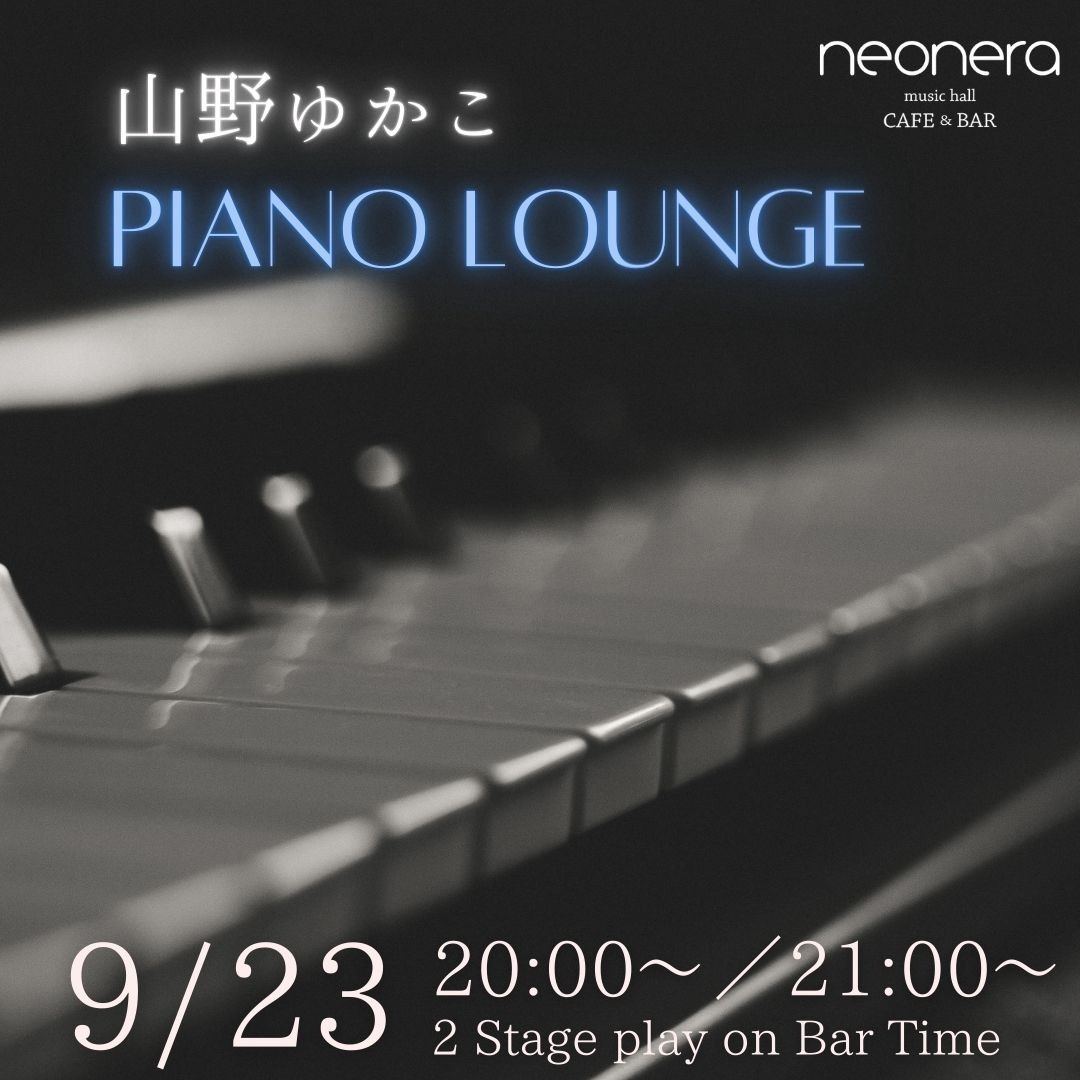 9月23日(水)山野ゆかこ Piano Lounge