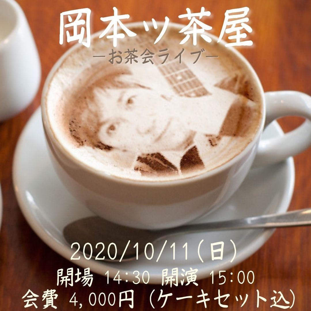 10月11日(日)岡本ッ茶屋