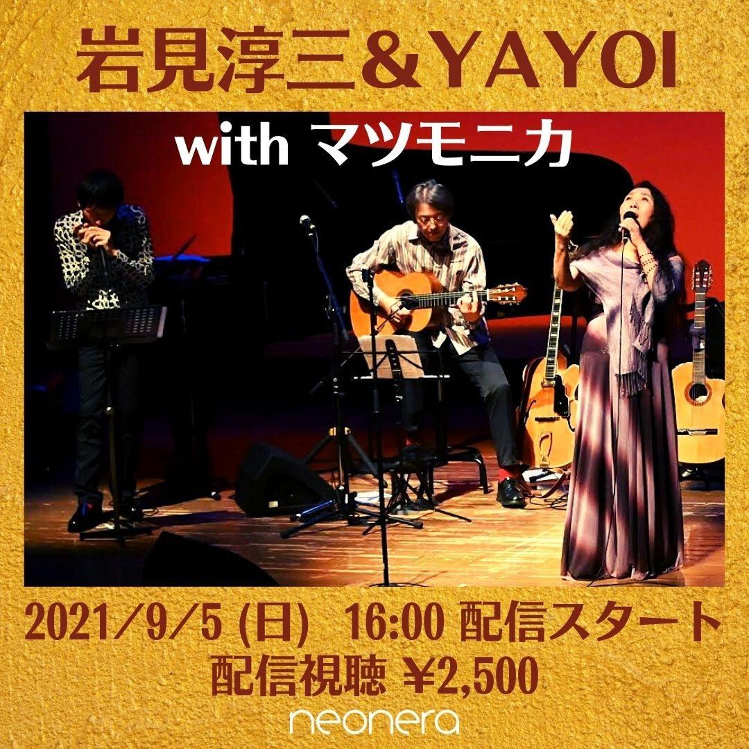 9月5日(日)岩見淳三&YAYOI with マツモニカ