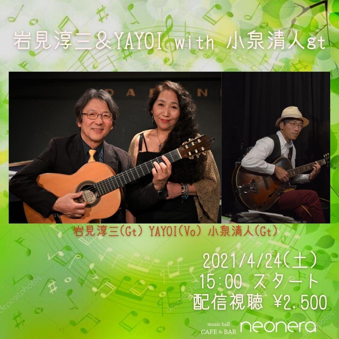 4月24日(土)岩見淳三&YAYOI with 小泉清人gt