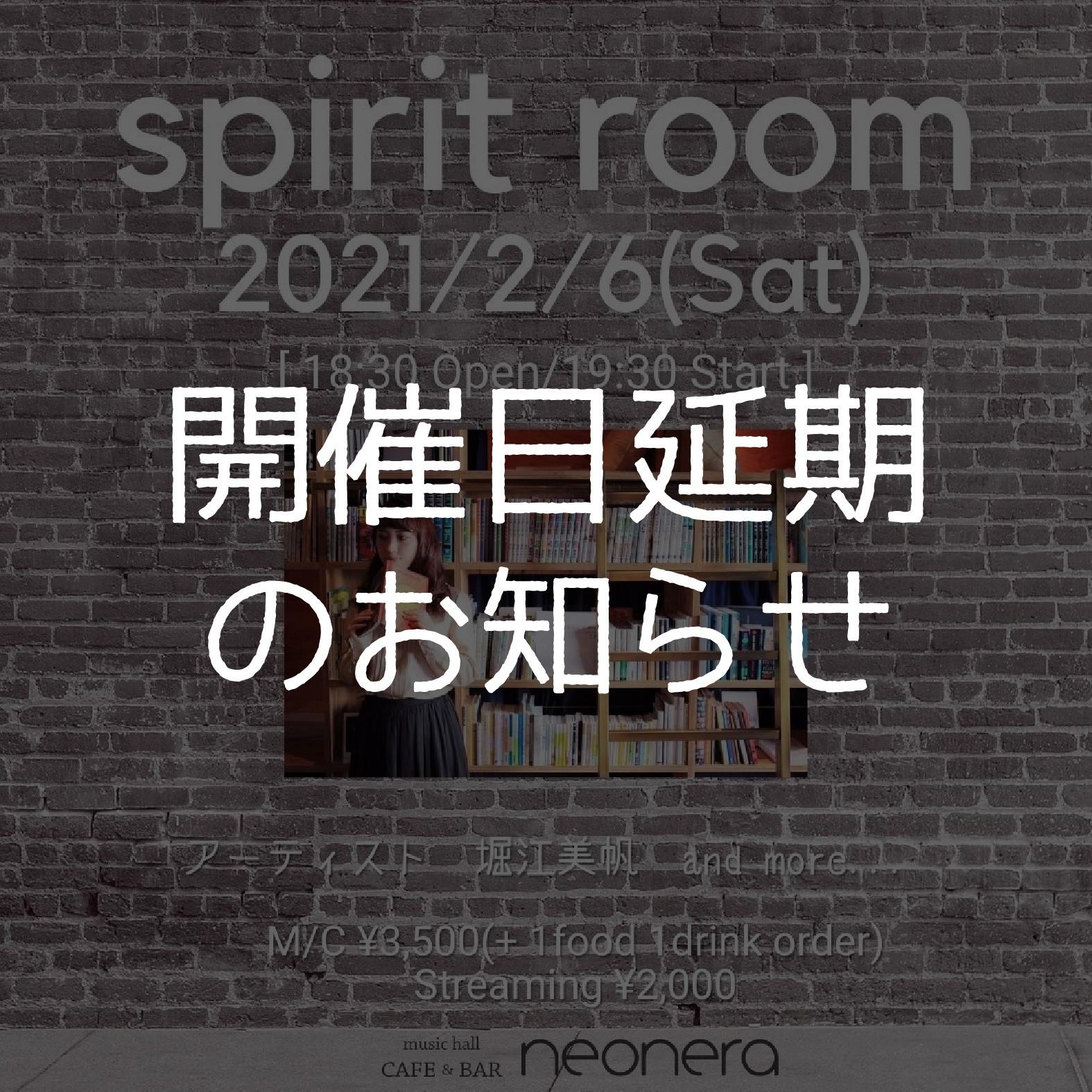 2月6日(土)SPIRIT ROOM