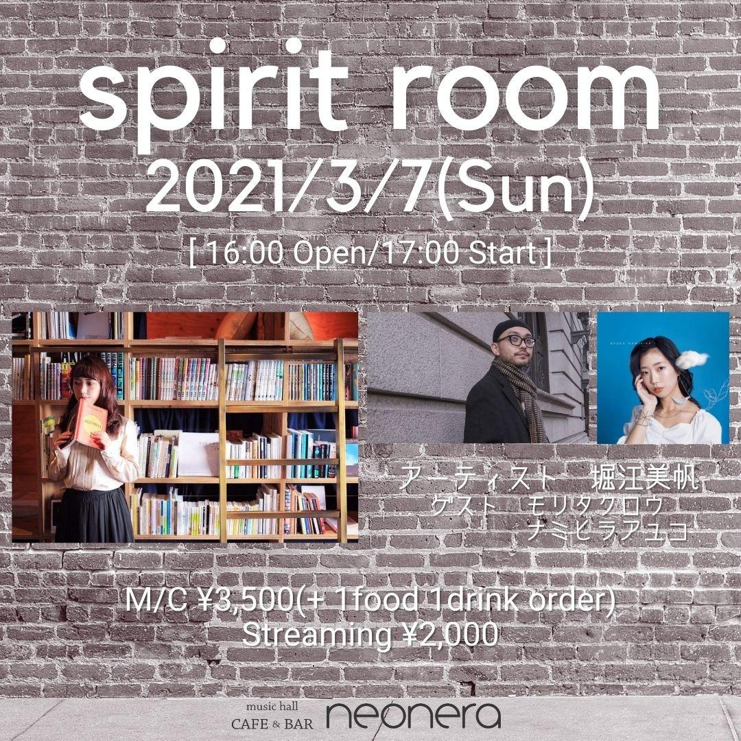 3月7日(日)SPIRIT ROOM