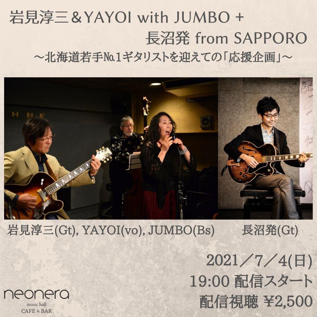 7月4日(日)岩見淳三&YAYOI with JUMBO+長沼発