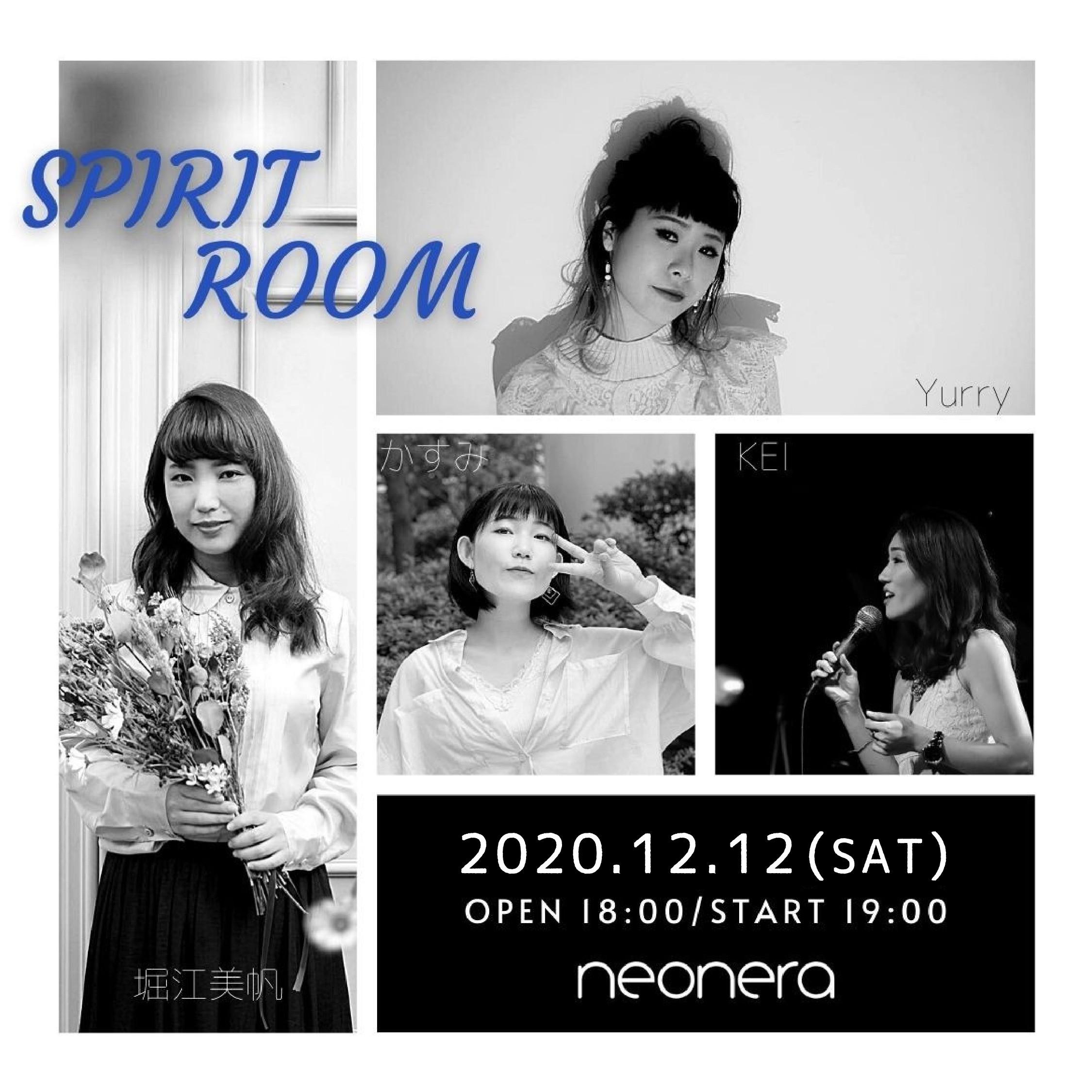 12月12日(土)SPIRIT ROOM