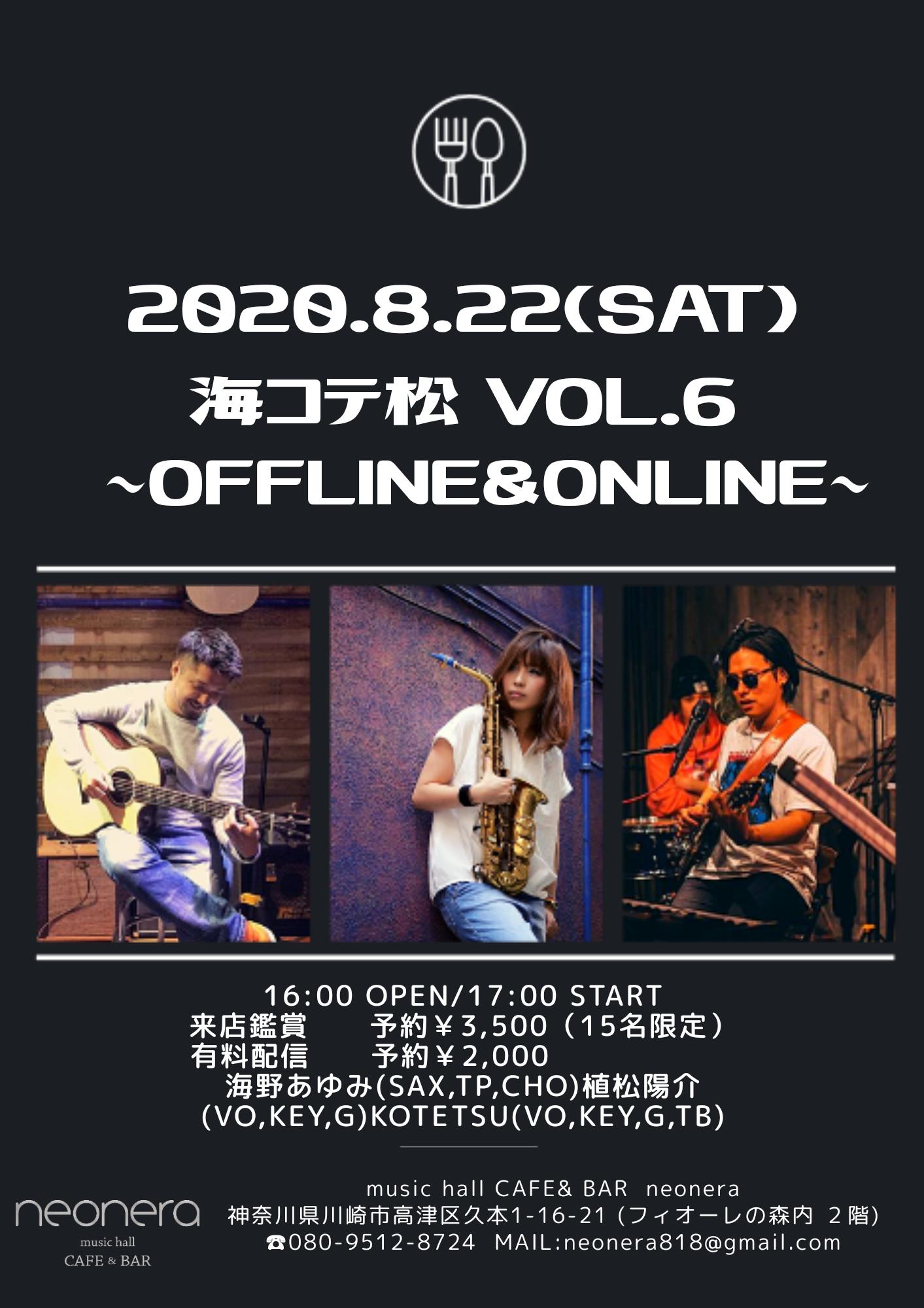 8月22日(土)海コテ松 vol.6