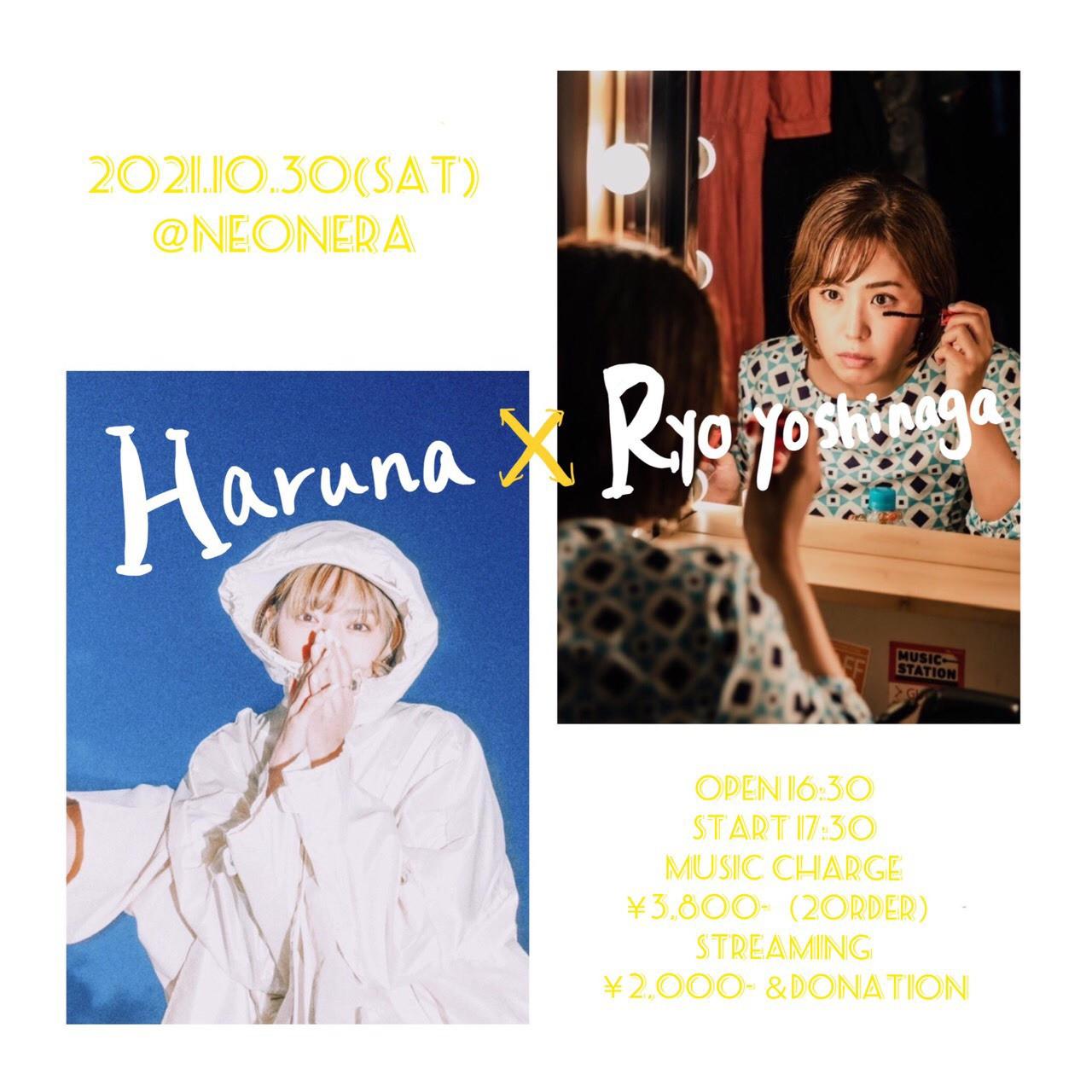 10月30日(土)Haruna×Ryo Yoshinaga