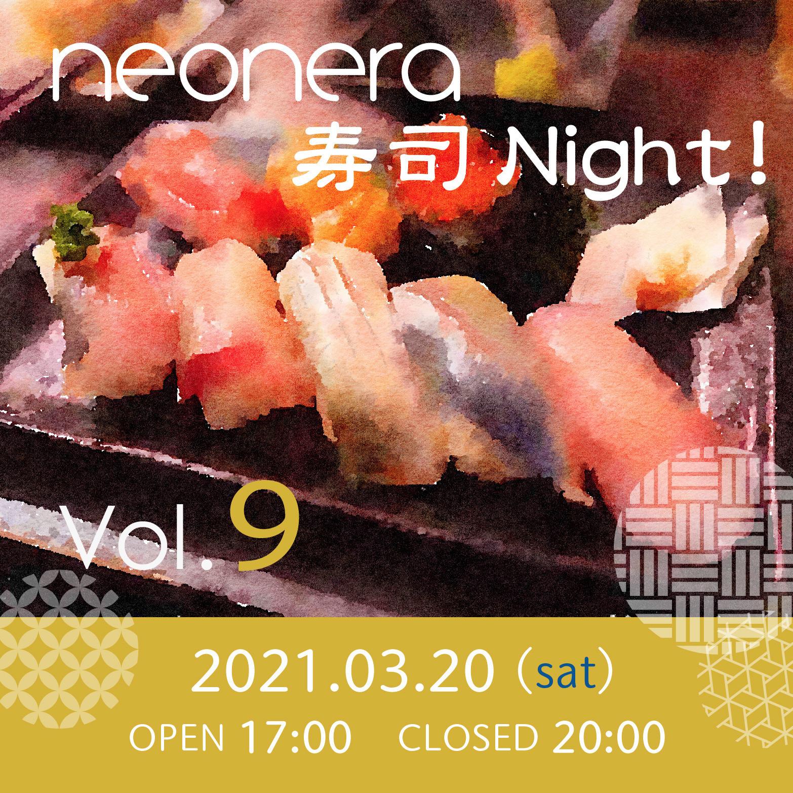 3月20日(土)寿司night Vol.9