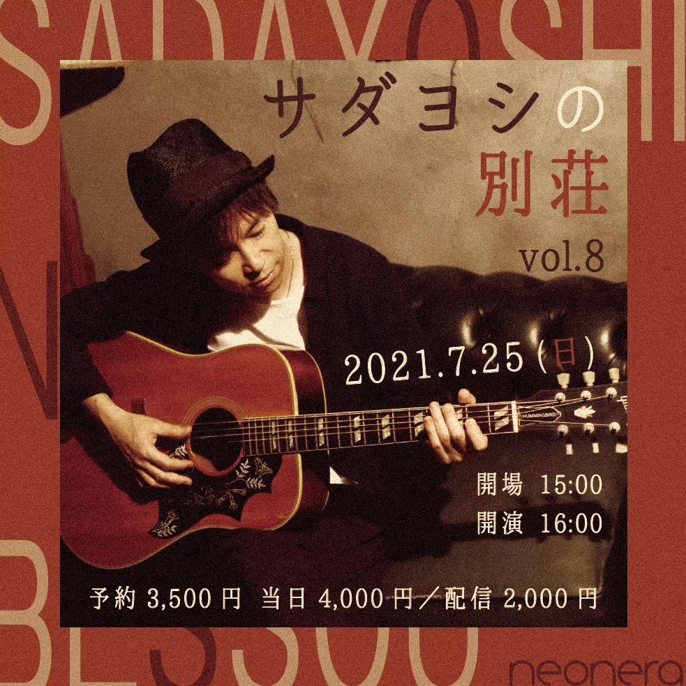 7月25日(日)サダヨシの別荘 vol.8