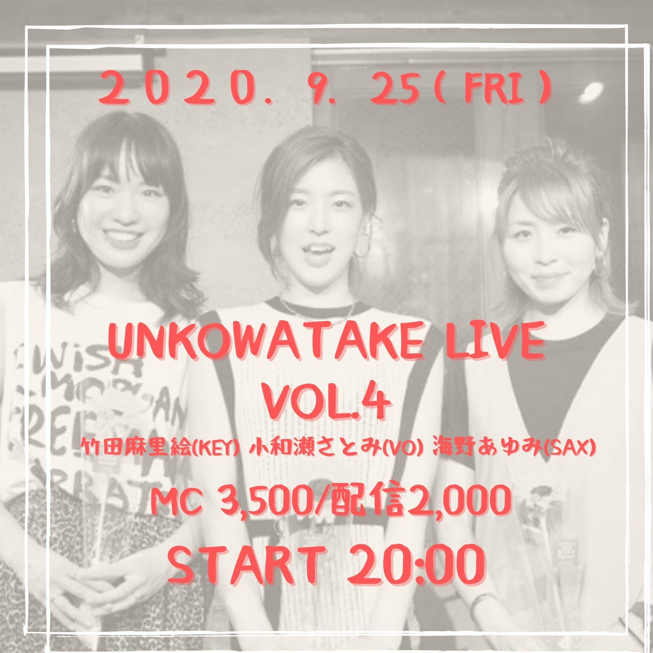 9月25日(金)UnKowaTake vol.4