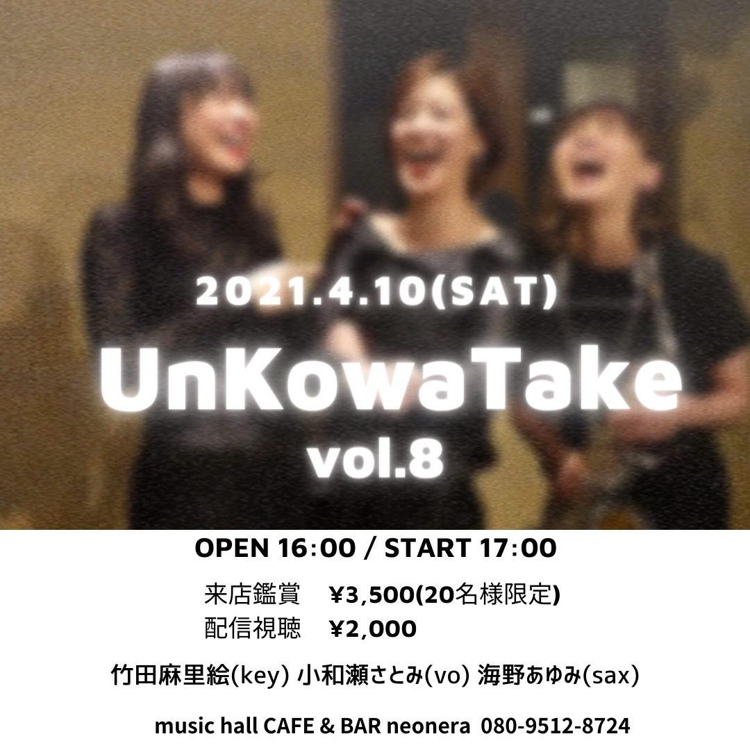 4月10日(土)UnKowaTake LIVE vol.8