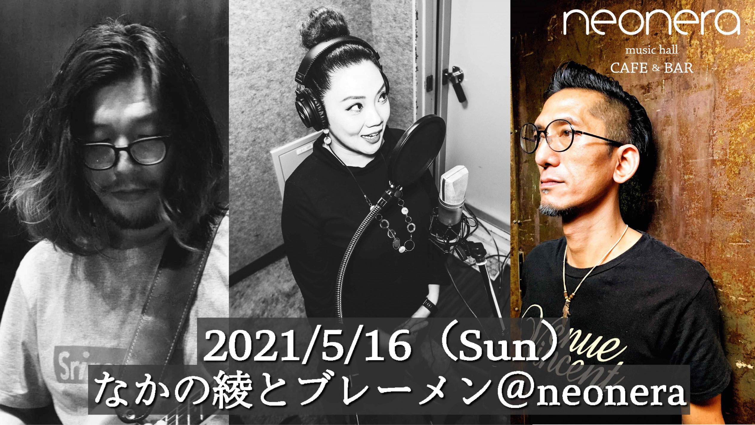 5月16日(日)なかの綾とブレーメン@neonera