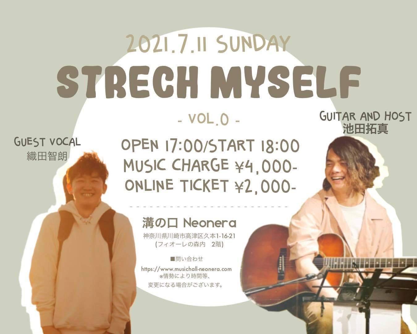 7月11日(日)stretch myself vol.0