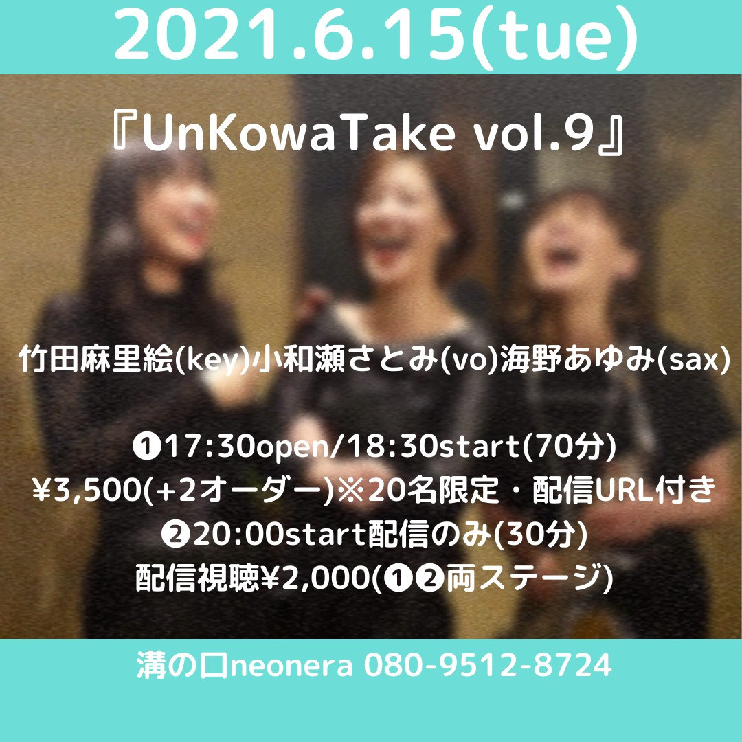6月15日(火)UnKowaTake LIVE vol.9