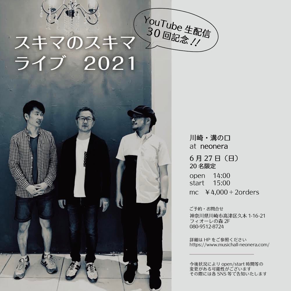 6月27日(日)スキマのスキマ ライブ 2021