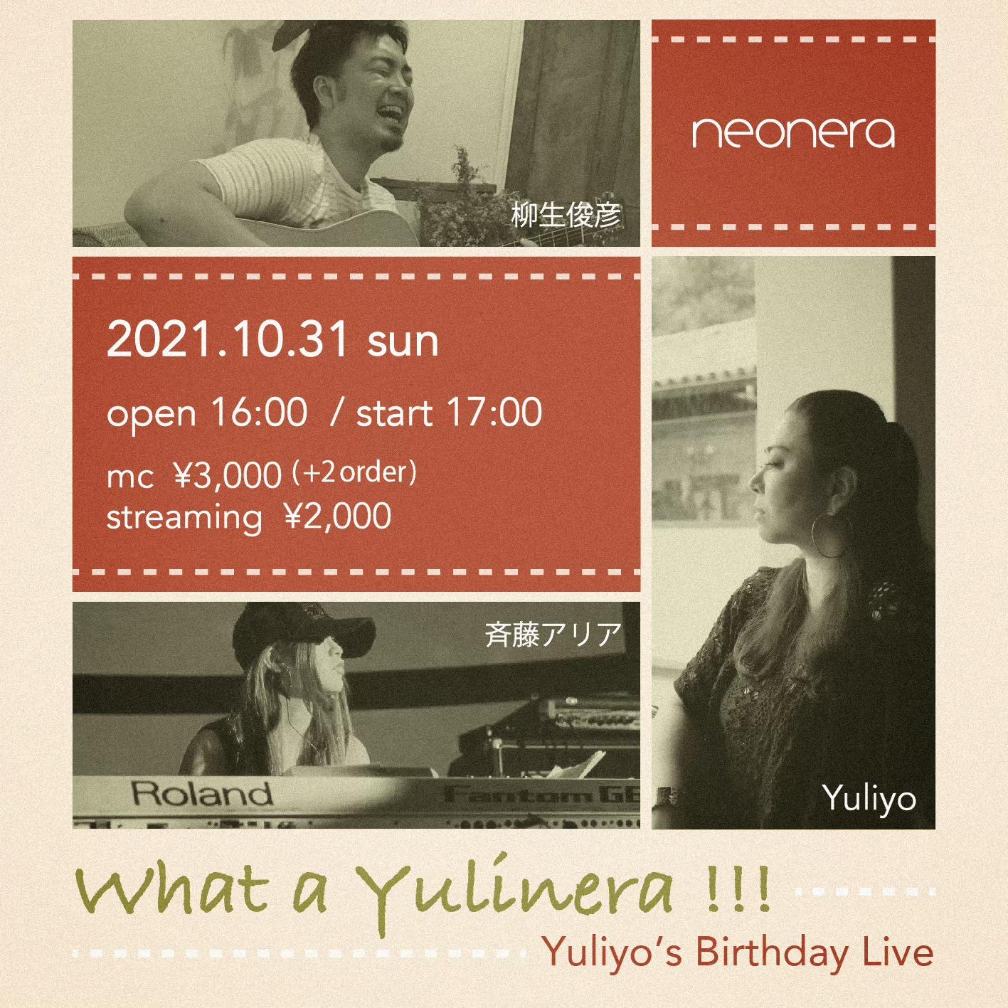 10月31日(日)What a Yulinera!!!