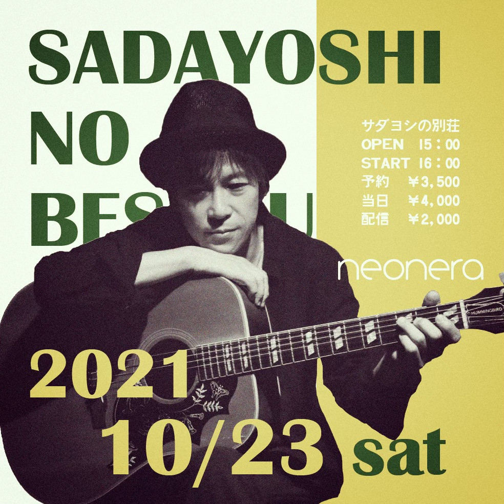10月23日(土)サダヨシの別荘 vol.9