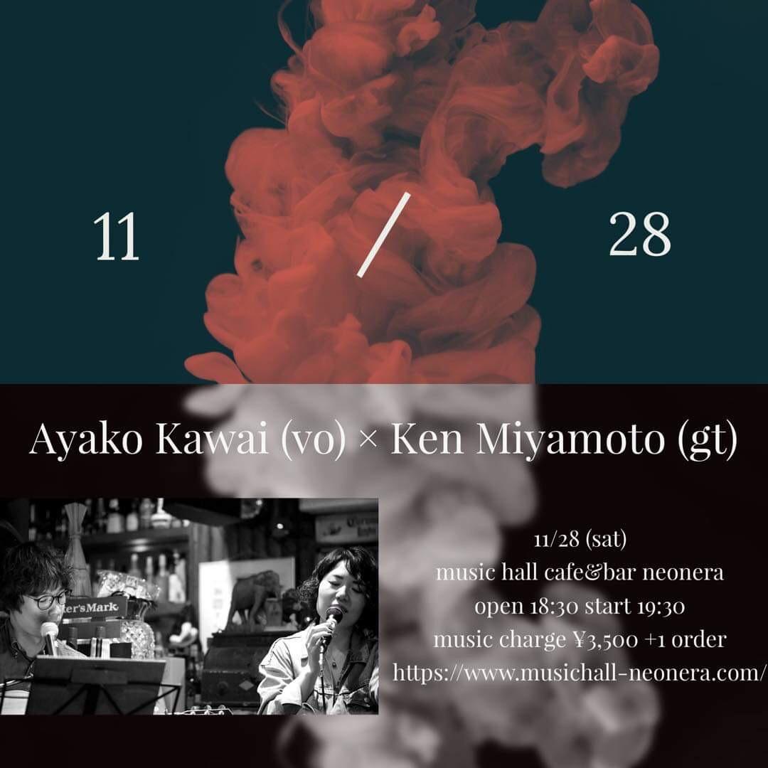 11月28日(土)Ayako Kawai × Ken Miyamoto