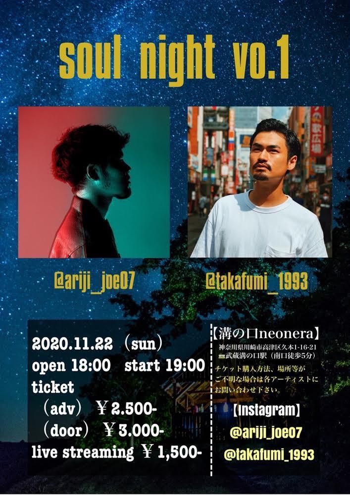 11月22日(日)soul night vo.1