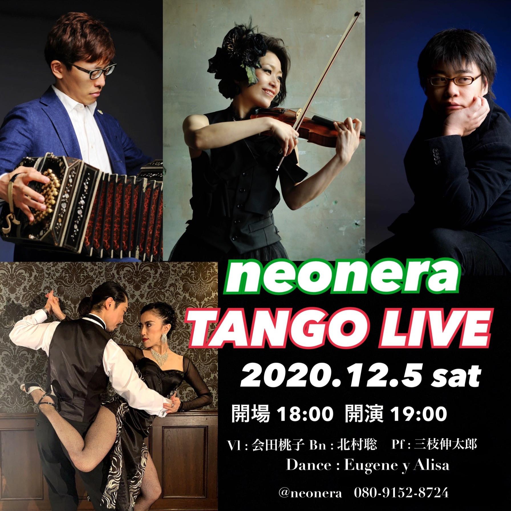 12月5日(土)neonera TANGO LIVE