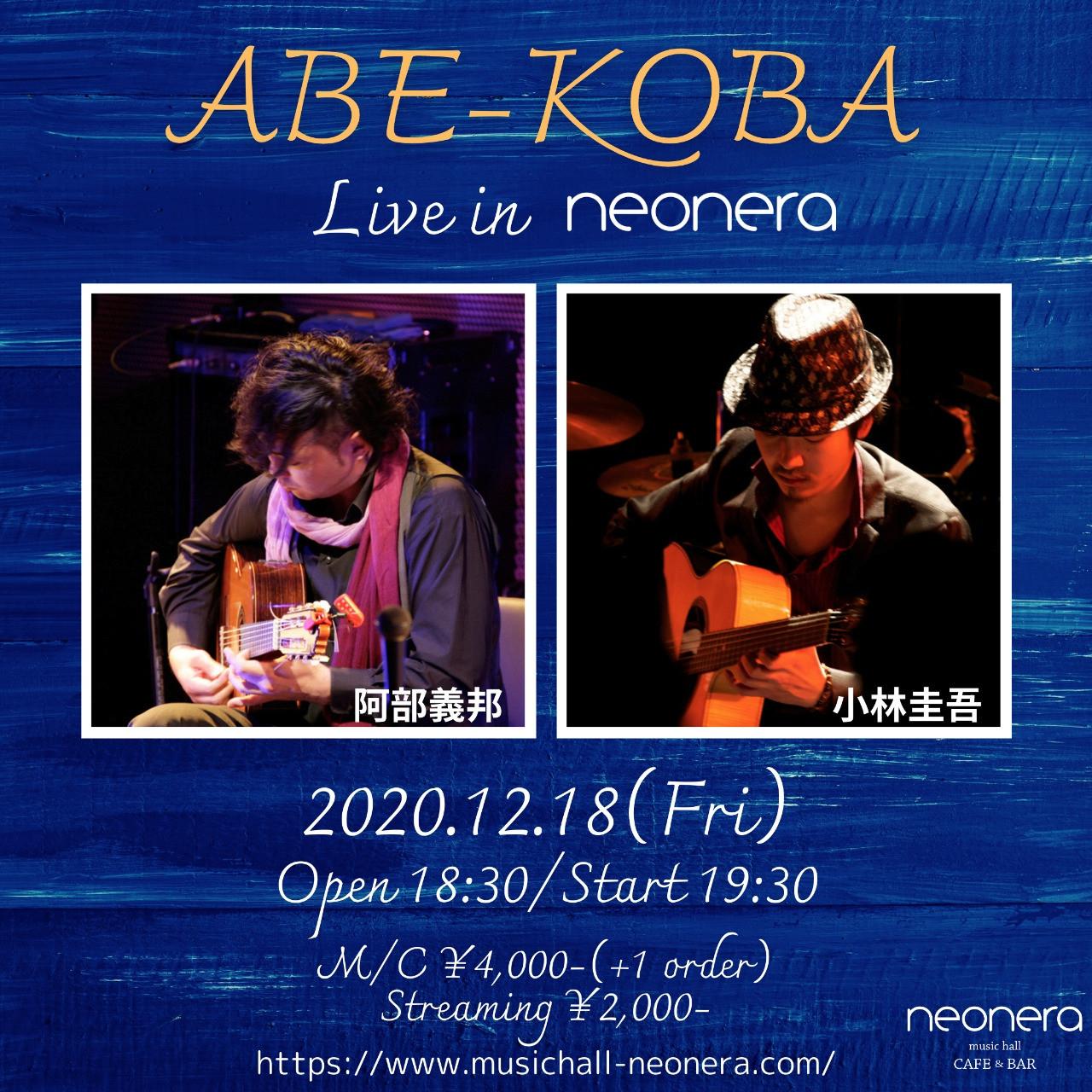 12月18日(金)ABE-KOBA Live in neonera