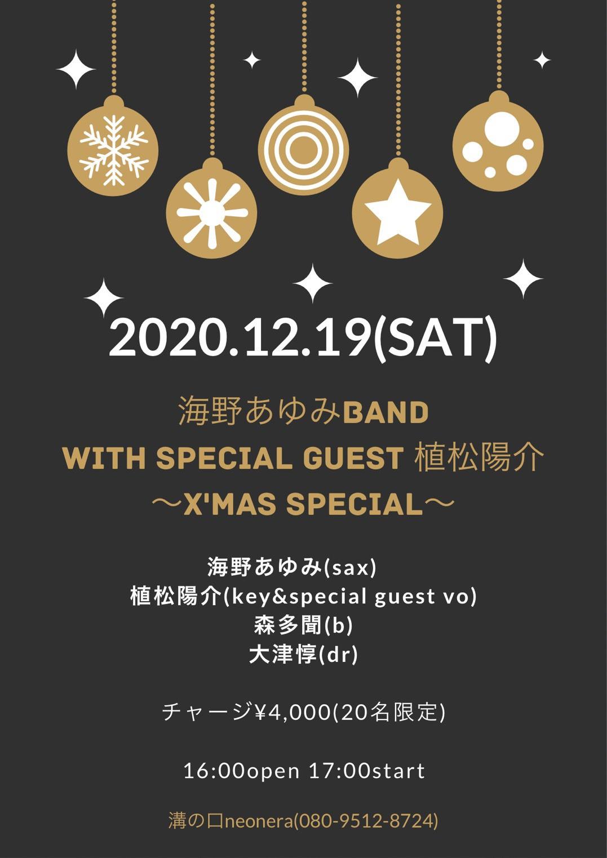 12月19日(土)海野あゆみBAND with special guest 植松陽介 〜X'mas special〜