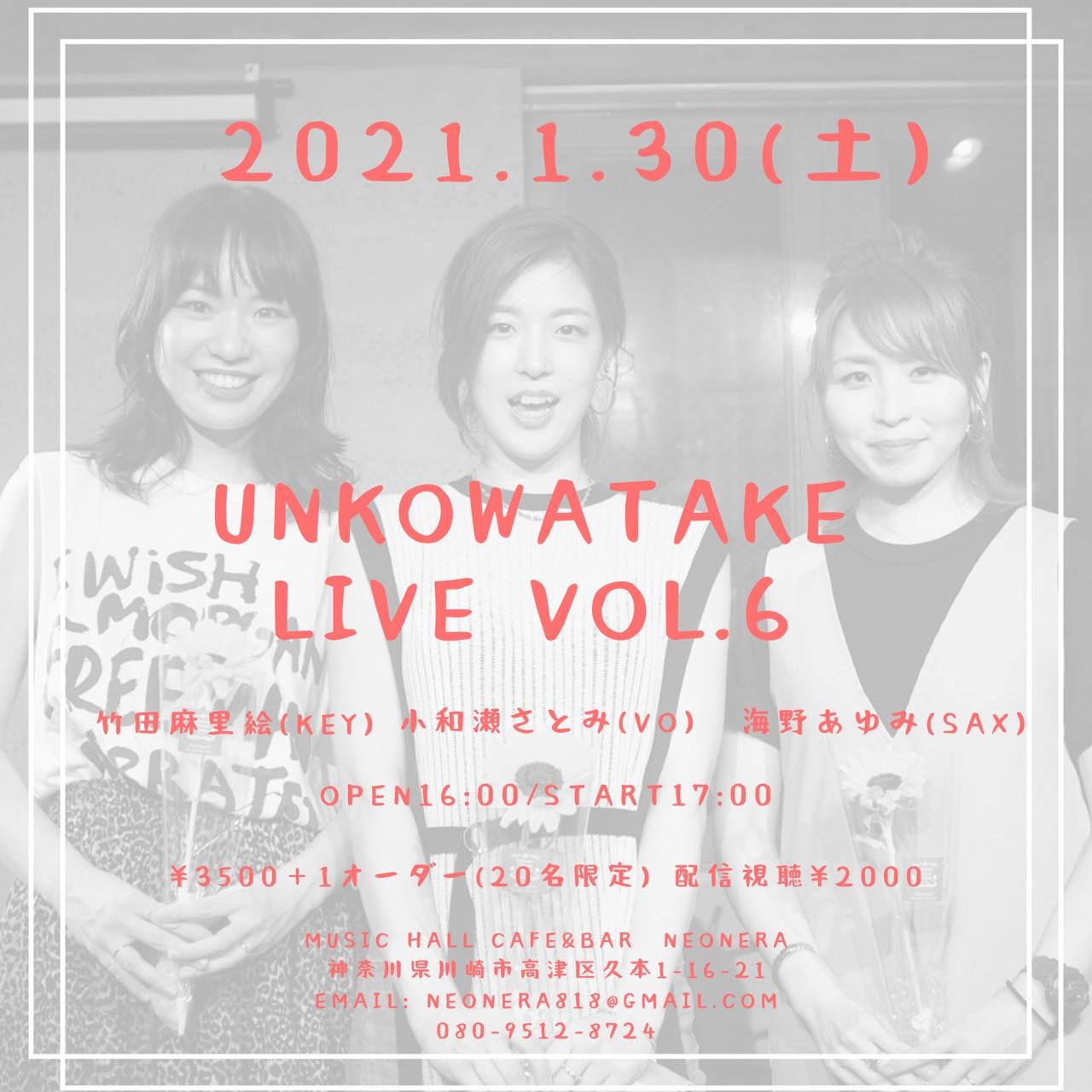 1月30日(土)UnKowaTake LIVE vol.6