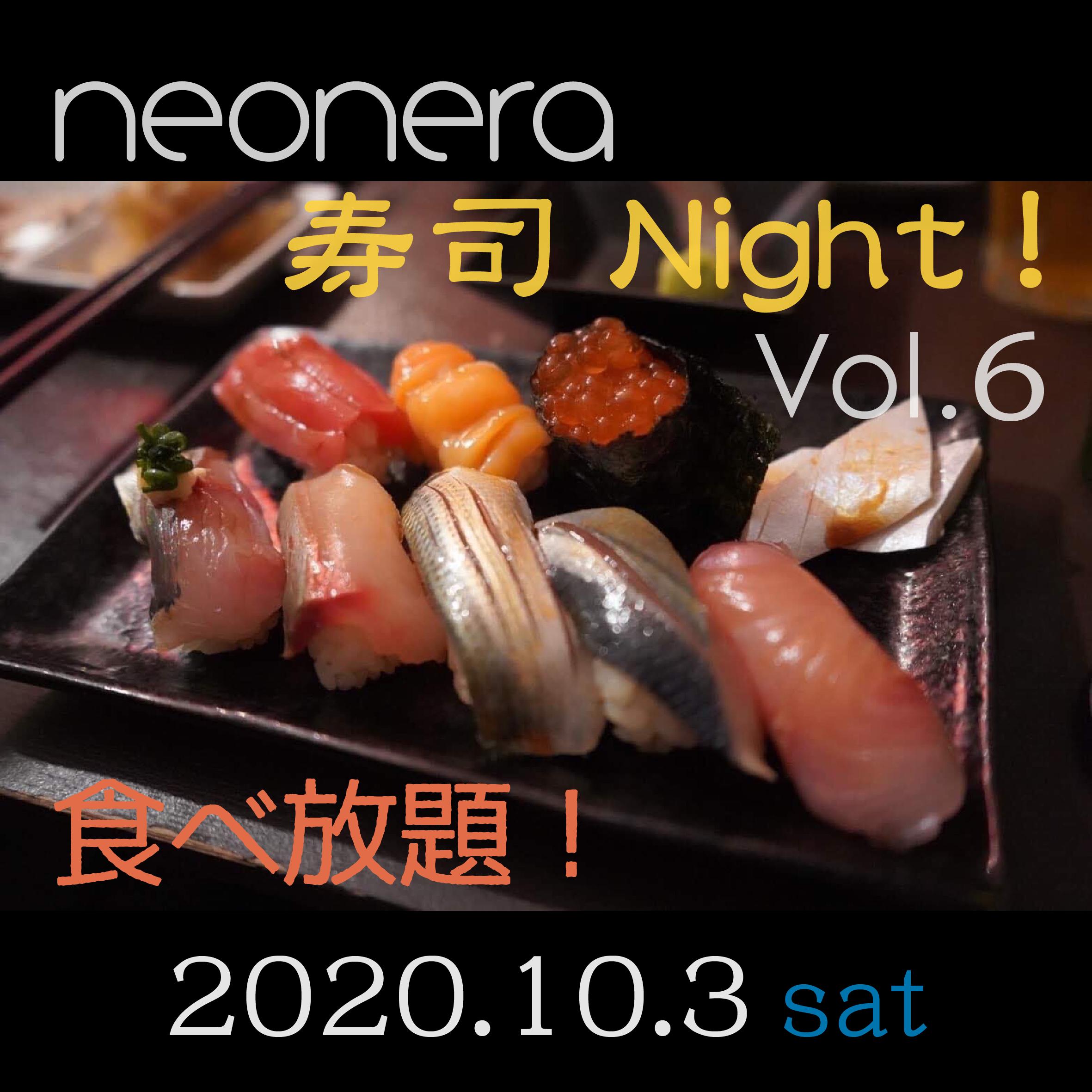 10月3日(土)寿司Night Vol.6