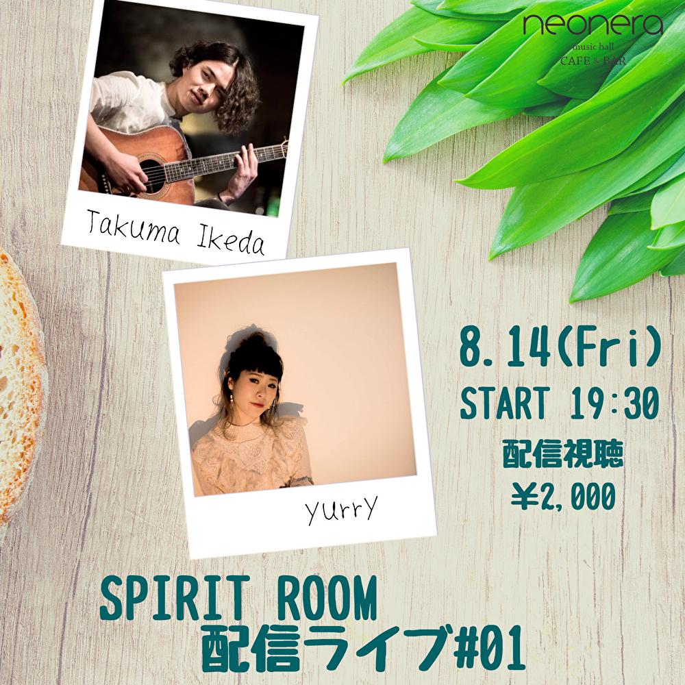 8月14日(金)SPIRIT ROOM配信ライブ#01