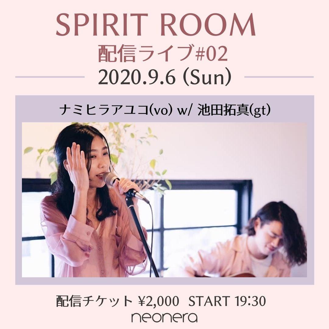 9月6日(日)SPIRIT ROOM配信ライブ#02