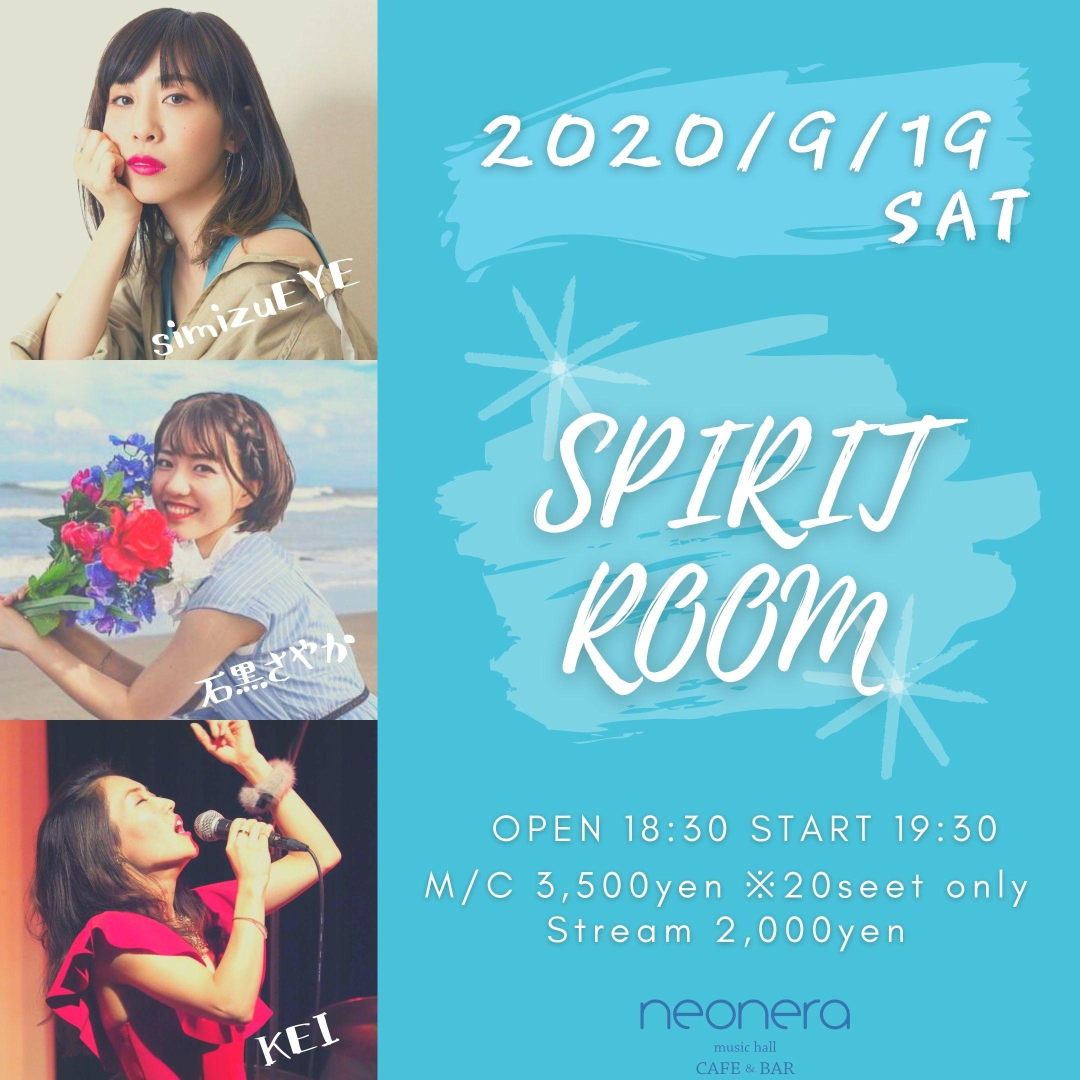 9月19日(土)SPIRIT ROOM配信ライブ#03