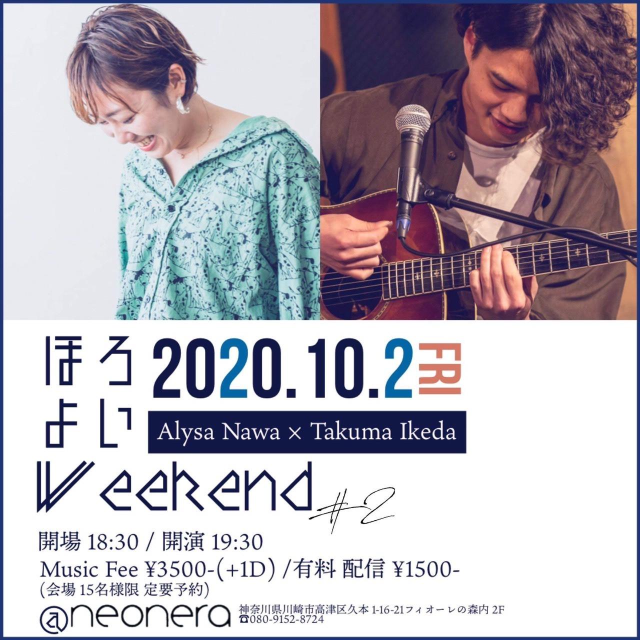 10月2日(金)ほろよい Weekend#2