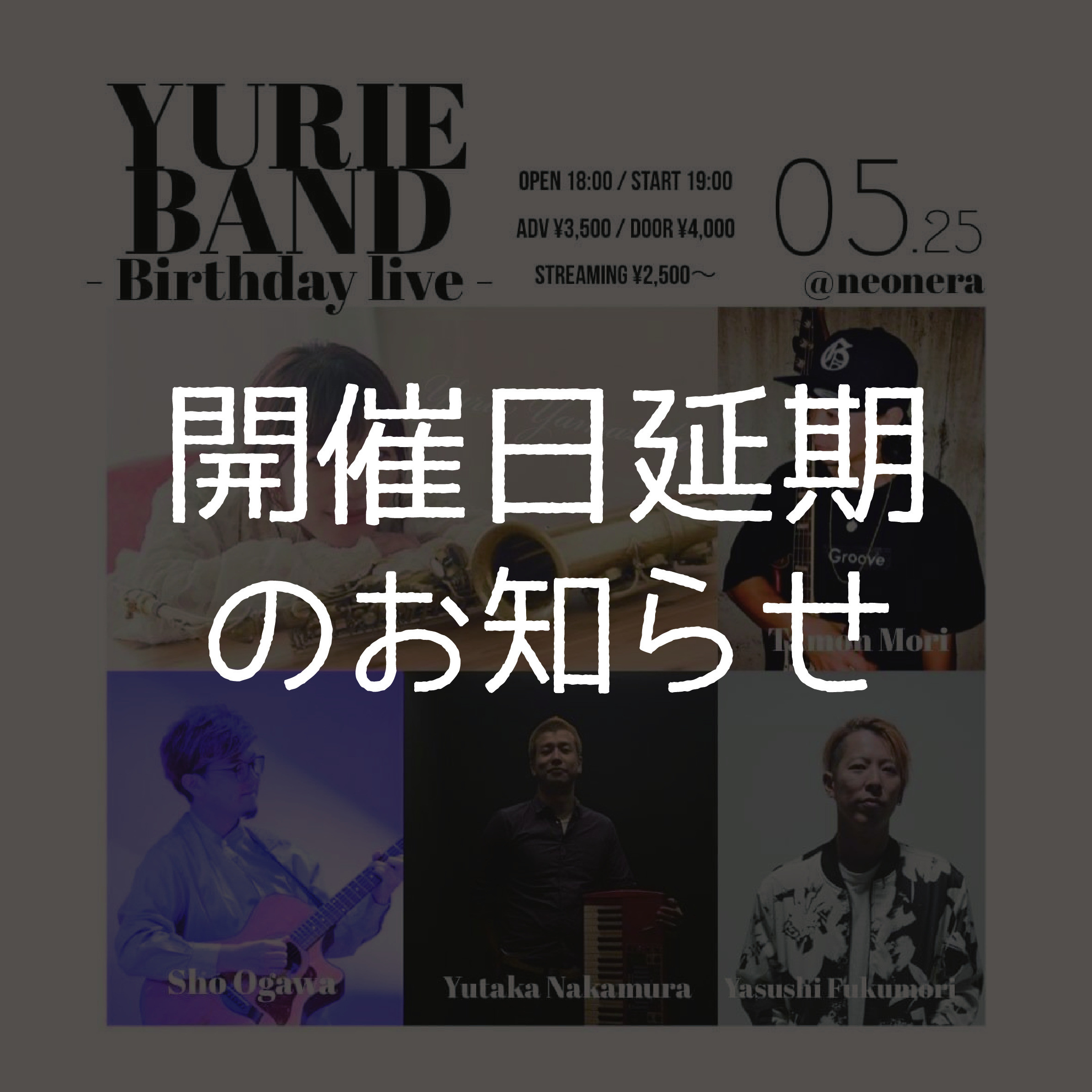 5月25日(火)YURIE BAND -Birthday live-