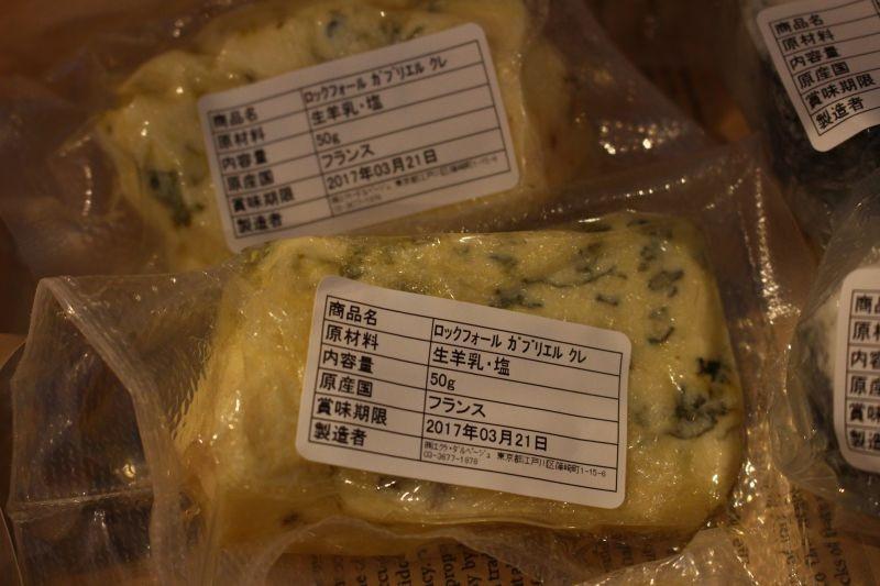 ロックフォール  ガブリエール・クール  羊・青かび・ローヌ地方  ブルーチーズの中でも世界三大ブルーチーズというものがあります。イタリア「ゴルゴンゾーラ」、イギリス「スティルトン」、フランス「ロックフォール」この3つの中で一番歴史があり風味が強く個性的と言われているのが「ロックフォール」 「ロックフォール」を製造するのは世界で7社のみ。ガブリエル・クール製はしっかりとした青カビの刺激があるものの、ミルクの甘味もしっかり感じられ バランスのとれた味わい