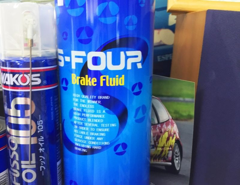 S-FOURブレーキフルード 1