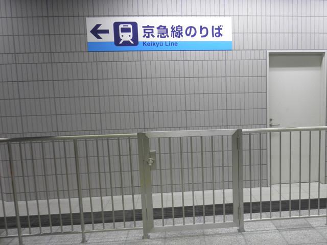 京急天空橋駅イメージ03