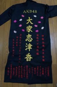 アイドルの刺繍