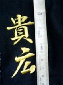 お持込の祭り絆天(はんてん)にネーム刺繍