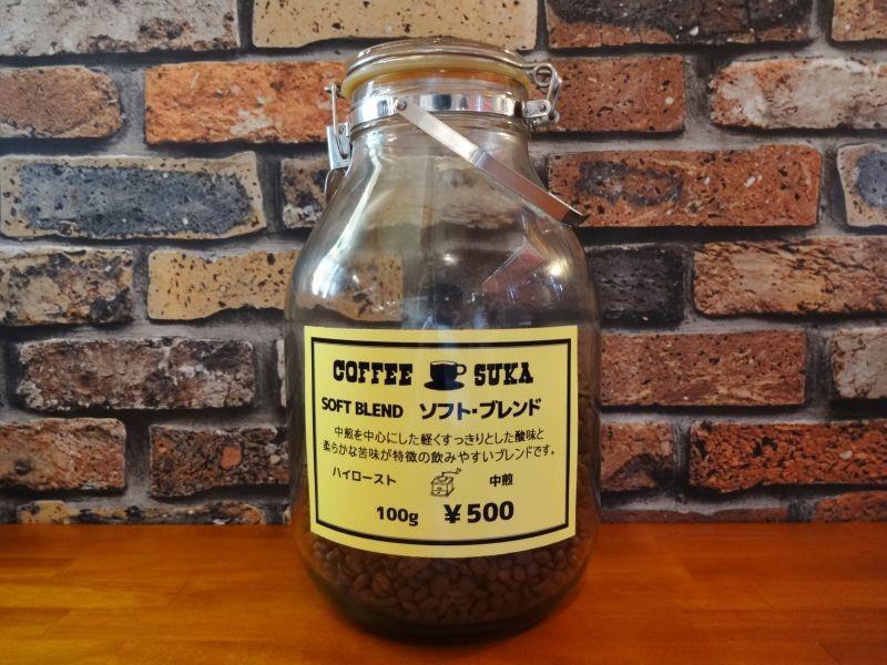 【現在販売中止】ソフトブレンド  100g ¥500円