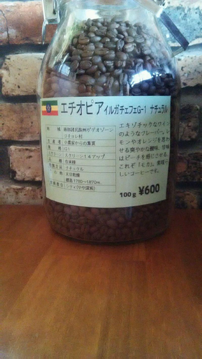 エチオピア イルガチェフェG-1 ナチュラル 100g 600円