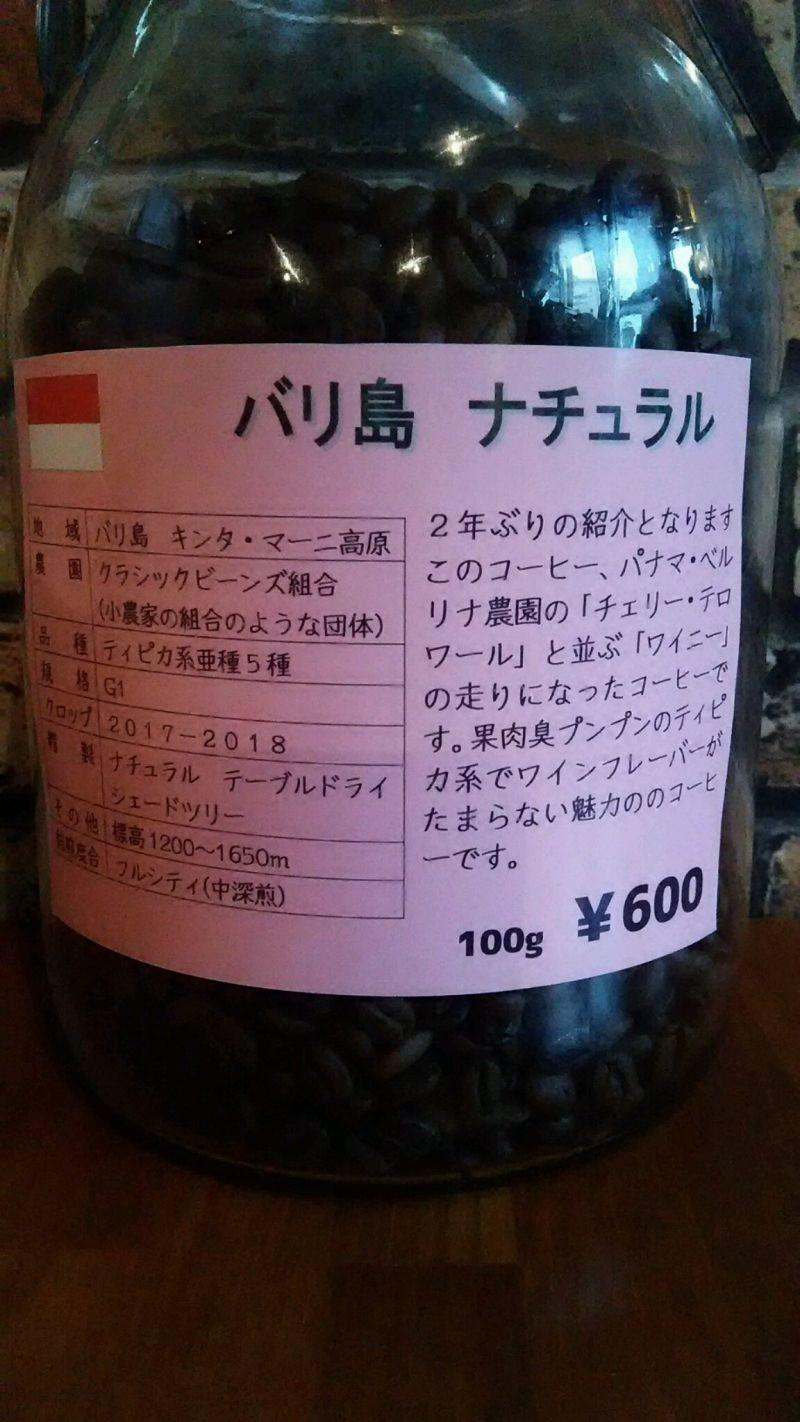 バリ島 ナチュラル 100g 600円