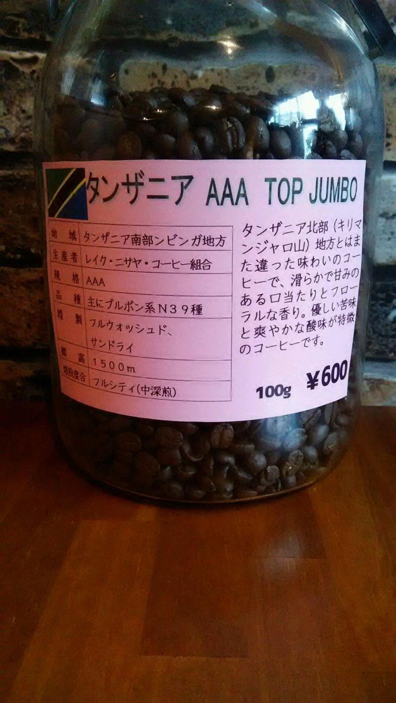 タンザニアAAA TOP JUNBO 100g 600円