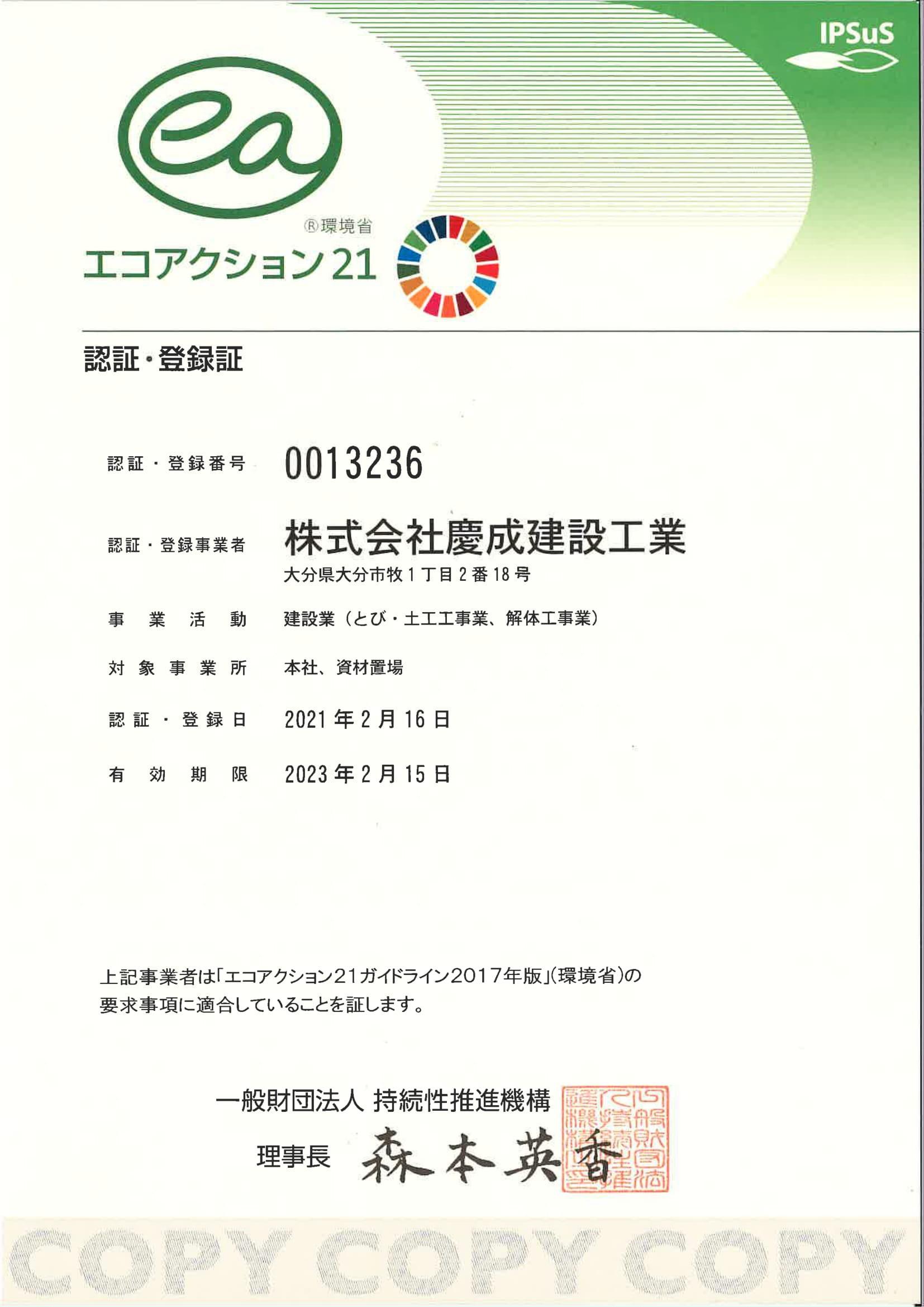 エコアクション21認証・登録のお知らせ